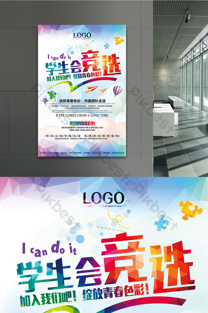 Student Council Election Poster Design Psd Free Download Pikbest