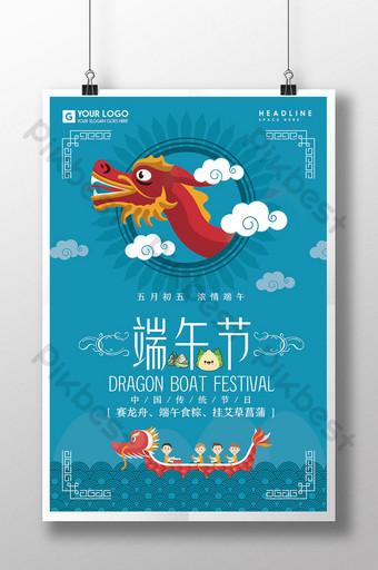 中國傳統節日端午節海報設計 模板 PSD