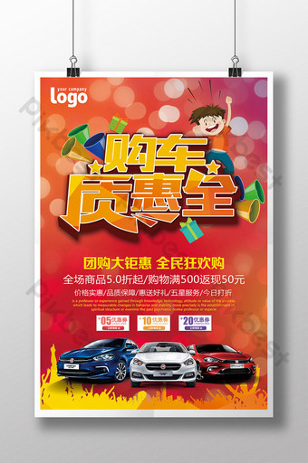 car buying season 4s shop promotion poster Template PSD