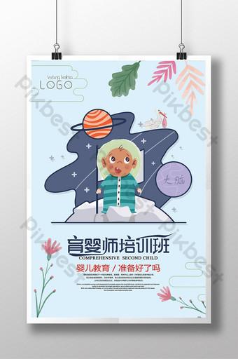 Baby Nursery Training Class Poster Design Template PSD