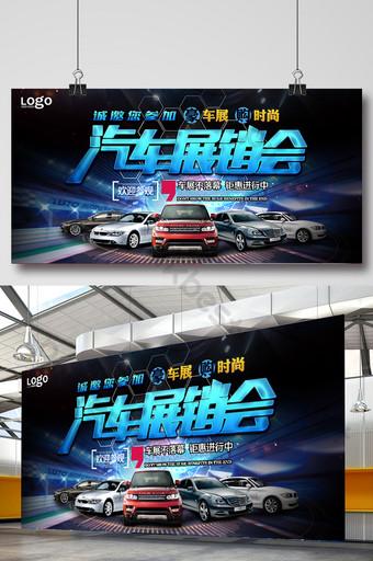 Panneau publicitaire d'exposition de voitures colorées Modèle PSD
