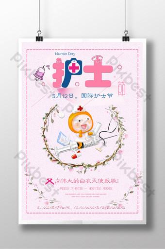 poster kecil 512 perawat hari segar Templat PSD