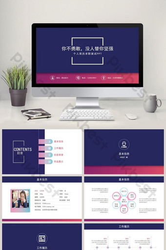 Fashion creative concise resume job search PPT template PowerPoint Template PPTX