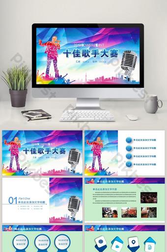 十佳歌手校園歌手大賽ppt模板 PowerPoint 模板 PPTX