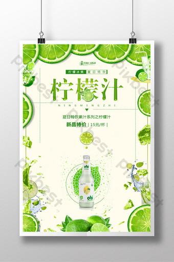 清新文藝夏季特飲檸檬汁創意促銷海報 模板 PSD