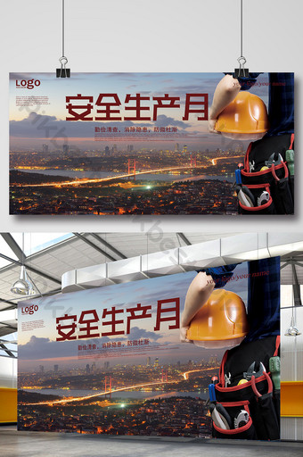 Golden City Safety Production Month Exhibition Board Design Template PSD