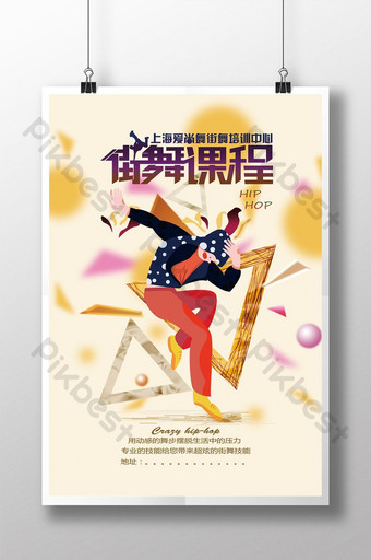 pop street dance drawing style poster sports competition enrollment sea Template PSD
