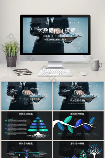 Cloud computing service ppt template big data concept cutting-edge technology PowerPoint Template PPTX