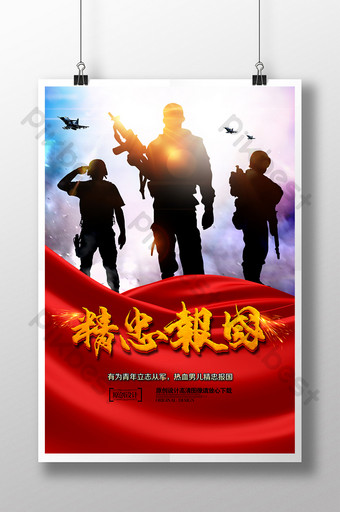 Slogan exhibition board for conscripting troops to serve the country Template PSD