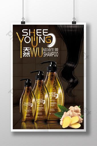 天然無矽姜洗髮水 模板 PSD