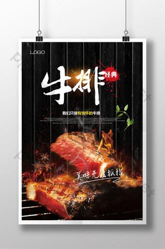 Poster ng promosyon ng klasikong steak ng restawran Template PSD