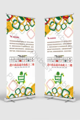 簡約時尚購物中心超市促銷海報x橫幅展架易拉寶設計 模板 PSD
