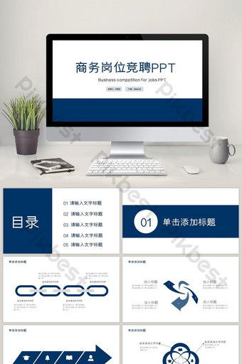 Job search business position competition general PPT template PowerPoint Template PPTX
