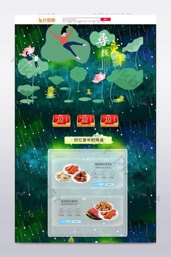 يوم الأطفال التجارة الإلكترونية الفن حنين منتجات العناية بالبشرة الغذاء المنزل التجارة الإلكترونية قالب PSD