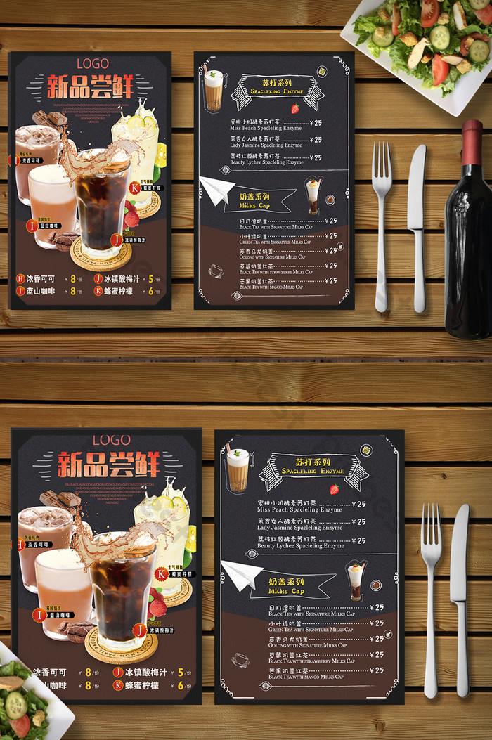 餐飲美食飲料菜單食譜海報模板