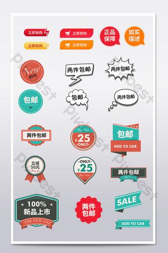 يشيع استخدام التجارة الإلكترونية رمز التسمية الترويجية زر السعر التجارة الإلكترونية قالب PSD