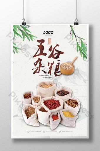 中式五穀餐食材海報 模板 PSD