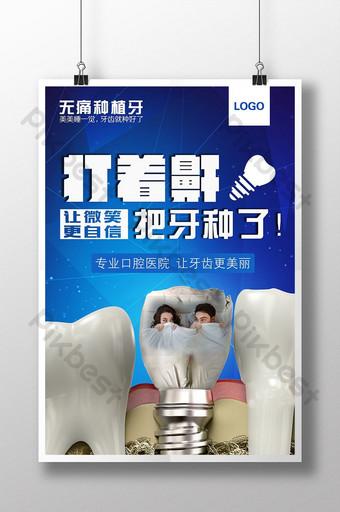 無痛性牙科植入物海報設計 模板 PSD