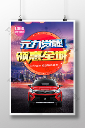 Auto show auto selling car rental promotion poster Template PSD