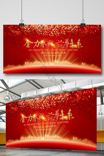 شركة حمراء ملهمة لوحة معرض خلفية الجدار بناء حلم المستقبل قالب PSD