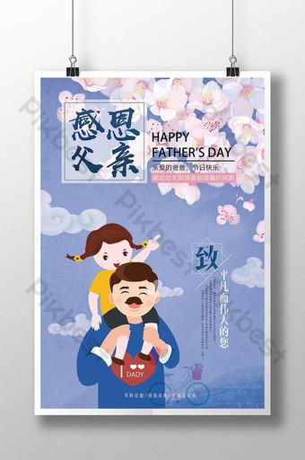 美麗又清新的感恩節父親我愛爸爸父親節創意海報 模板 PSD