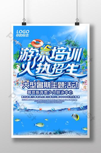 Affiche d'inscription à la natation pour entraîneur personnel Modèle PSD