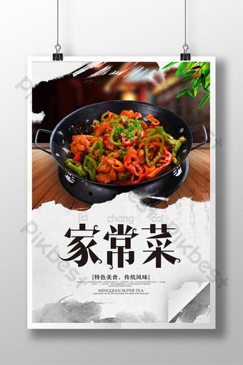 Poster nấu ăn tại nhà khác nhau Bản mẫu PSD