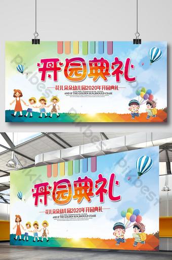 Modèle de fond de panneau d'exposition de la cérémonie d'ouverture de la maternelle de l'école primaire Modèle PSD