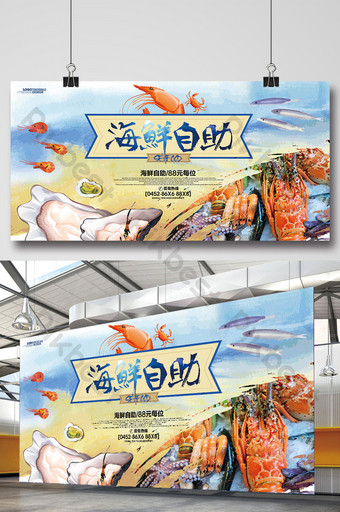 seafood buffet catering food promotion poster design Template PSD