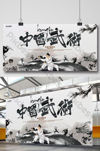 中國風中國武術海報設計 模板 PSD