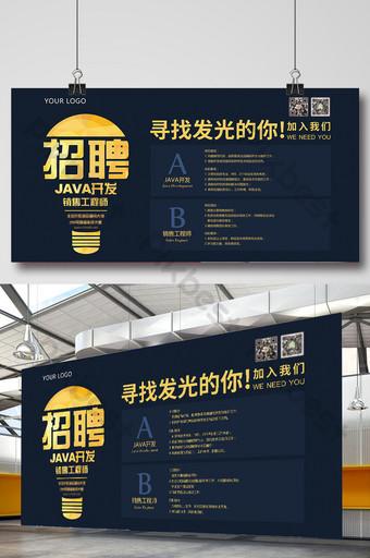 Panneau d'exposition de recrutement de développement de logiciels informatiques version horizontale Modèle PSD