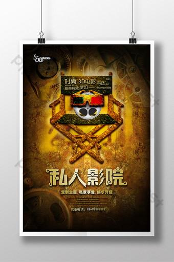 poster film di teater pribadi Templat PSD