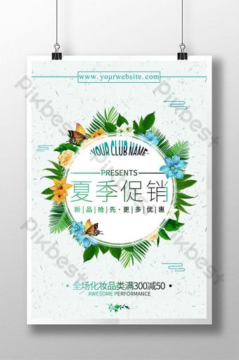 美麗清新文藝品牌夏季促銷海報 模板 PSD
