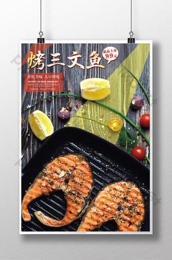 烤三文魚流行海報 模板 PSD