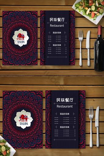 Menu traiteur cuisine ethnique Modèle AI