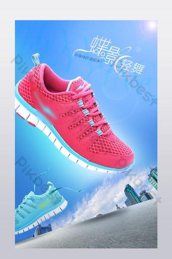 ecommerce deportes zapatillas para correr página de detalles diseño de empaque psd Comercio electronico Modelo PSD