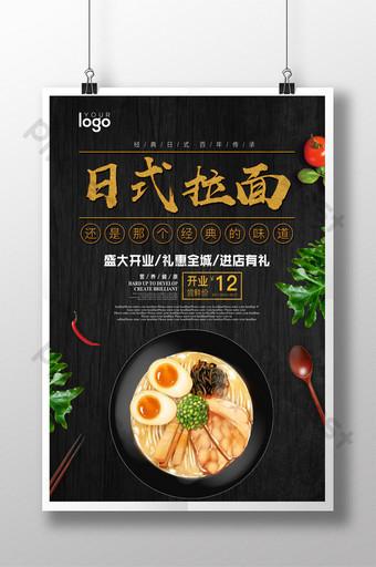 japanese ramen noodle restaurant promotion poster design Template PSD