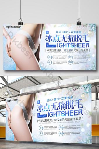 冰點無痛脫毛整形手術海報設計 模板 PSD
