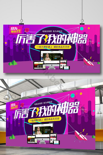 Awesome, my artifact mobile phone digital electrical appliances promotion exhibition board Template PSD