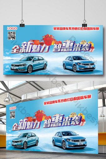 A certain brand car series cut the reserve price and presented international auto show Template PSD