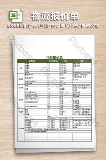 物流公司外部報價單 Excel模板 模板 XLS