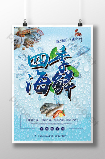 Four seasons seafood is delicious and pure Template AI