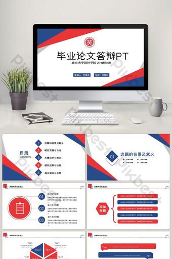 藍紅畢業論文答辯ppt模板 PowerPoint 模板 PPTX