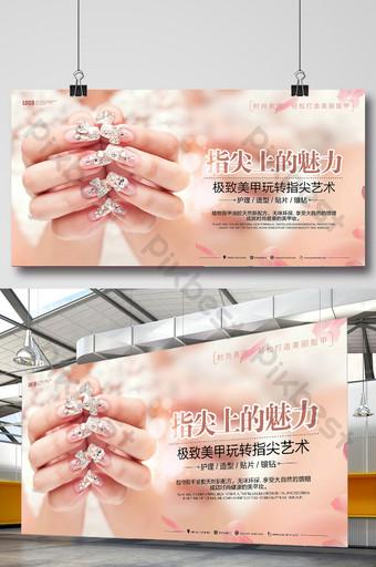 時尚美容美甲促銷海報 模板 PSD