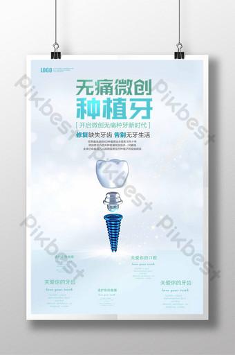 簡單的無痛牙科植入物海報設計 模板 PSD