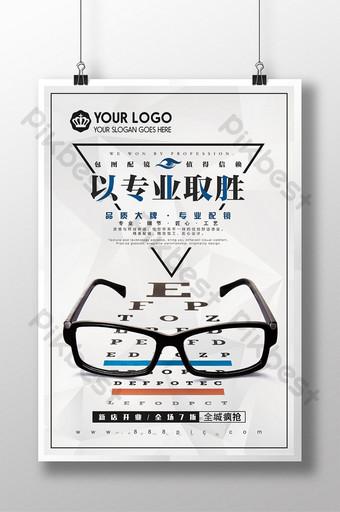 創意簡約眼鏡店眼鏡師促銷海報 模板 PSD