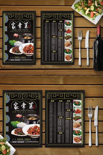 Thực đơn nhà hàng nấu ăn tại nhà kiểu Trung Quốc Bản mẫu PSD