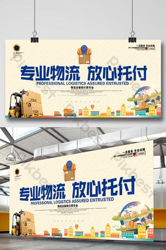 專業物流托運運輸行業海報 模板 PSD