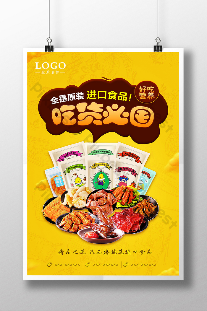 imported snack food posters free download pikbest