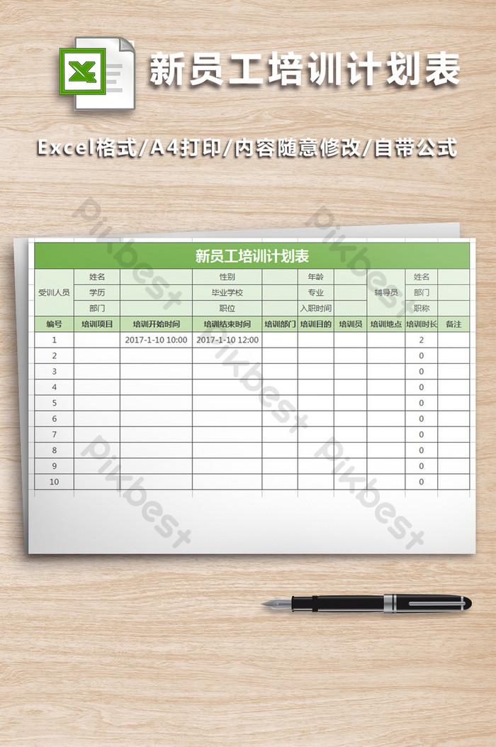 نموذج جدول تدريب الموظف الجديد اكسل قوالب تحميل مجاني Pikbest